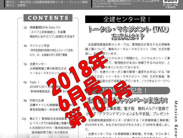 大規模修繕工事新聞「電子版」2018年6月(第102号)