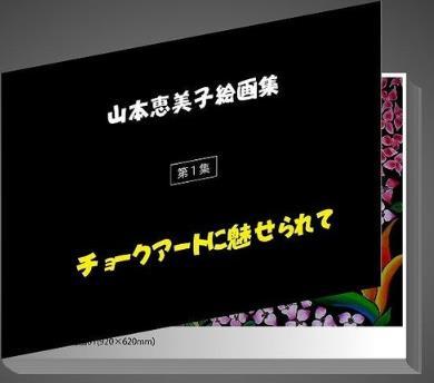 山本恵美子絵画集「チョークアートに魅せられて」第1集