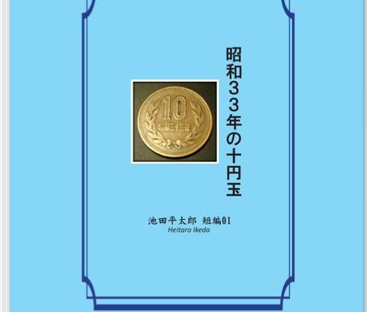 昭和33年の10円玉