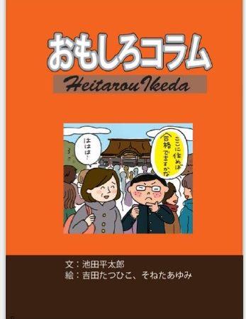 おもしろコラム 池田平太郎