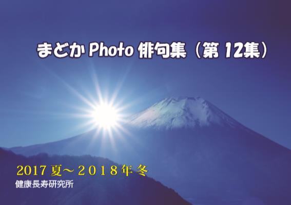 まどかPhoto俳句第12集