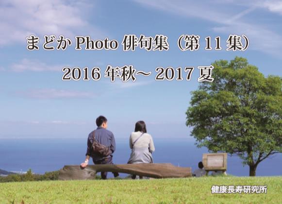 まどかPhoto俳句第11集