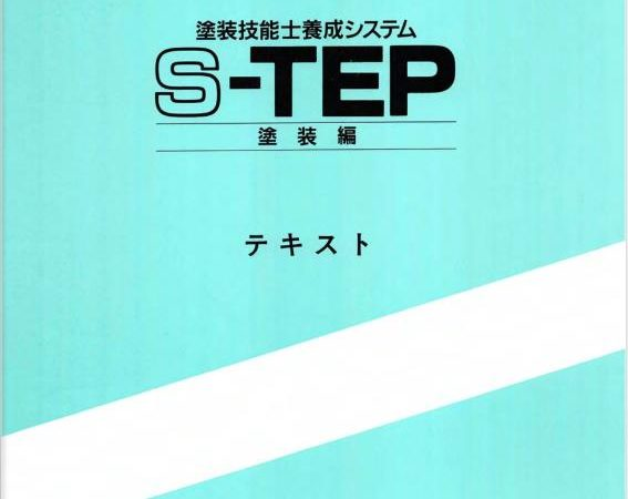 S-TEP塗装教育生徒用テキスト