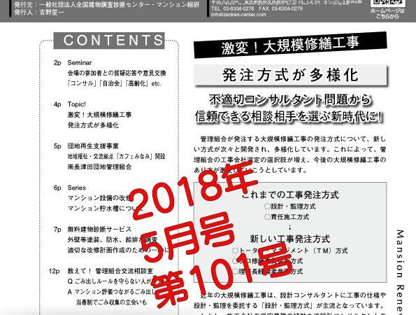 大規模修繕工事新聞「電子版」2018年5月(第101号)